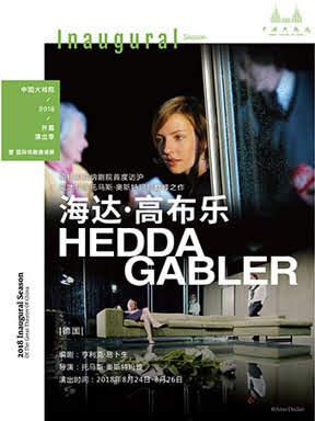 中国大戏院开幕演出季 暨 国际戏剧邀请展:《海达•高布乐》HEDDA GABLER(德国)