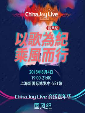 2018 ChinaJoy Live 音乐嘉年华-国风纪