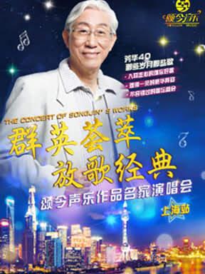 群英荟萃 放歌经典-颂今声乐作品名家演唱会-上海站