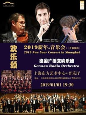 2019新年·音乐会 I 【德国广播交响乐团】