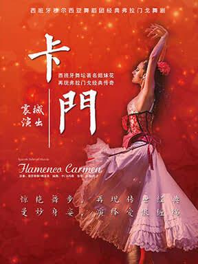 西班牙穆尔西亚舞蹈团弗拉门戈舞剧《卡门》上海2018.10.2
