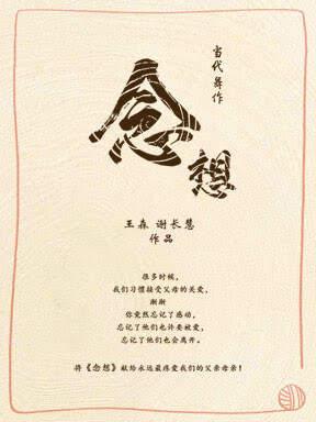 中国舞蹈十二天:王森,谢长慧舞蹈作品《念想》