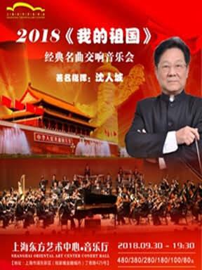2018《我的祖国》经典名曲交响音乐会
