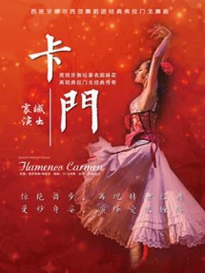 西班牙穆尔西亚舞蹈团弗拉门戈舞剧《卡门》上海2018.10.1