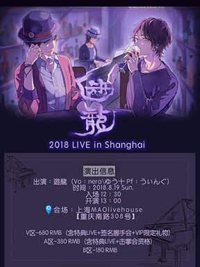 """2018""""遊龍""""(nero优十wing)上海钢琴版专场演唱会"""
