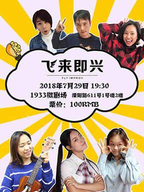 飞来即兴喜剧秀【飞来不可】2018.7.29