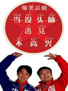 经典爆笑话剧《当没头脑遇见不高兴》第1部之上海冒险