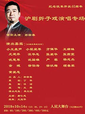 纪念改革开放40周年- 沪剧折子戏演唱专场