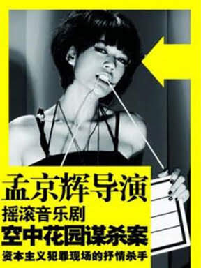 孟京辉戏剧《空中花园谋杀案》