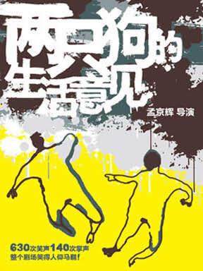 孟京辉戏剧《两只狗的生活意见》上海站