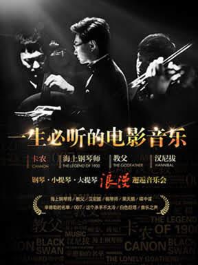 一生必听的电影音乐 《卡农》《海上钢琴师》《教父》《汉尼拔》钢琴小提琴大提琴浪漫邂逅音乐会