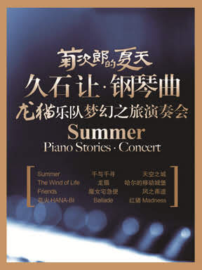 菊次郎的夏天-久石让钢琴曲龙猫乐队梦幻之旅演奏会 上海11月档