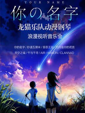 你的名字-龙猫乐队动漫钢琴浪漫视听音乐会 上海2018.11.11