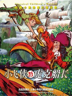 经典小英雄魔幻童话剧《小飞侠与虎克船长》2018年10月档