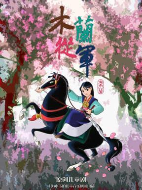 中国小英雄故事经典音乐儿童剧《木兰从军》2018.11.17