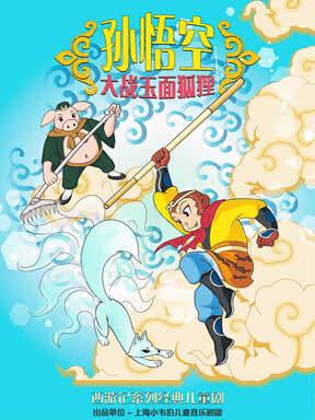 西游记系列儿童剧《孙悟空大战玉面狐狸》2018年9-11月档