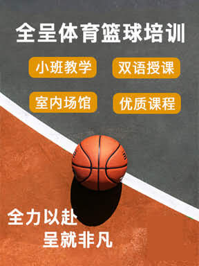 全呈体育篮球培训(徐汇西岸洛克)