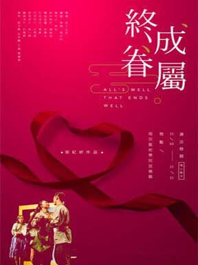 南京市文化消费政府补贴剧目 莎士比亚爱情喜剧《终成眷属》
