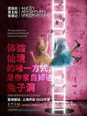 大型沉浸式戏剧《爱丽丝冒险奇遇记》