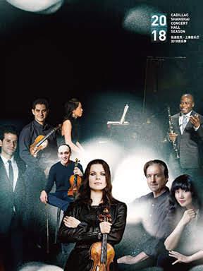 凯迪拉克·上海音乐厅2018音乐季 乐之璀星-林肯中心室内乐协会音乐会The Chamber Music Society of Lincoln Center Concert