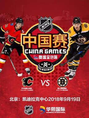 2018奥瑞金·NHL北美职业冰球联赛中国赛 卡尔加里火焰队VS波士顿棕熊队
