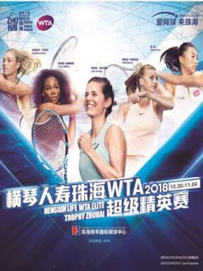 2018横琴人寿珠海WTA超级精英赛