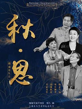 《秋•思》名家名作朗诵音乐会上海站