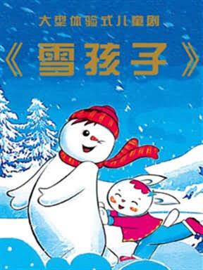 大型体验式儿童剧《雪孩子》