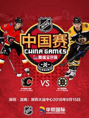 2018奥瑞金·NHL中国赛 波士顿棕熊队VS卡尔加里火焰队 深圳站