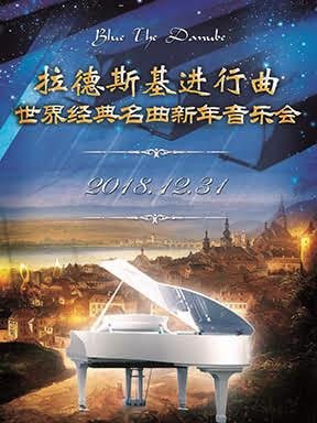 拉德斯基进行曲-世界经典名曲2019新年音乐会