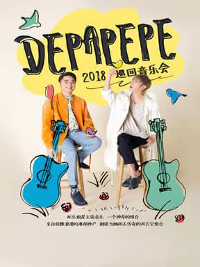 【万有音乐系】DEPAPEPE2018巡回音乐会--上海站