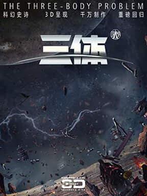3D科幻舞台剧《三体》2018纪念版-石家庄站