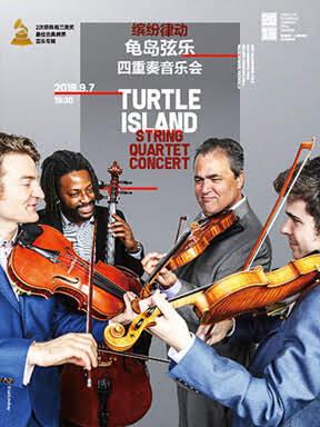 凯迪拉克·上海音乐厅2018音乐季 缤纷律动-美国龟岛弦乐四重奏音乐会