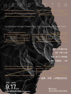 """""""三体"""" 穿越之旅-笛箫、手碟、人声、古筝融合音乐会"""