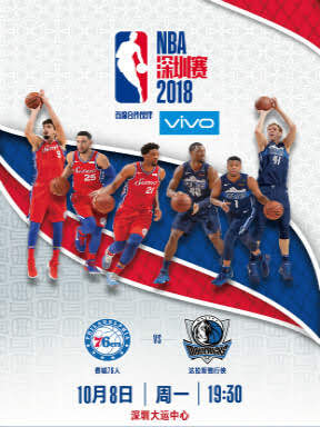 2018年NBA深圳赛
