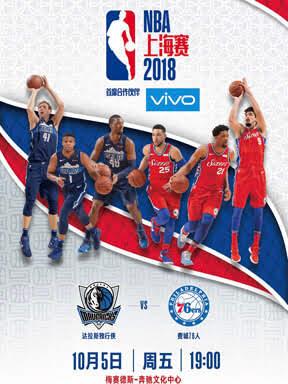 2018年NBA上海赛
