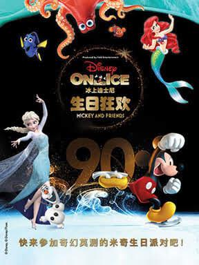 """""""冰上迪士尼""""2018巡演上海站"""