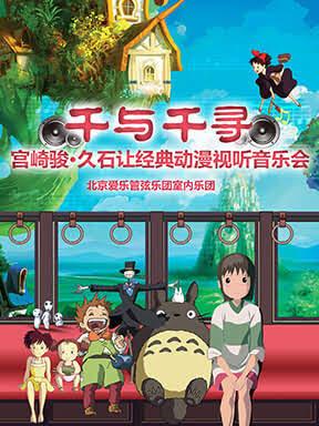 千与千寻-宫崎骏•久石让经典动漫视听音乐会 2018.12.1