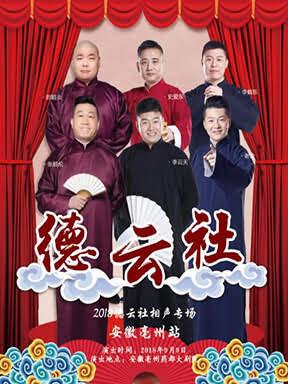 2018德云社相声专场安徽亳州站