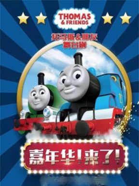 儿童剧《托马斯的小火车和他的朋友们》