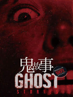 伦敦西区惊悚话剧《Ghost Stories 鬼故事》