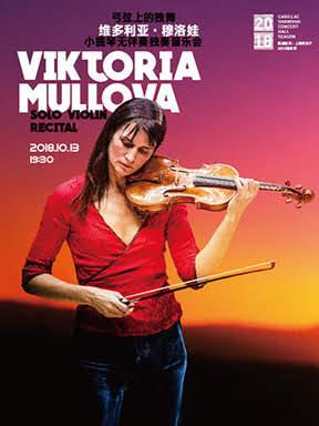凯迪拉克·上海音乐厅2018音乐季 弓弦上的独舞-维多利亚·穆洛娃小提琴无伴奏独奏音乐会