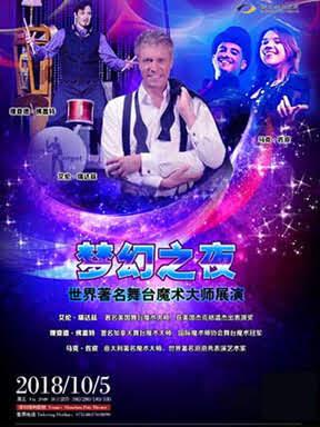 梦幻之夜-世界著名舞台魔术大师展演-深圳