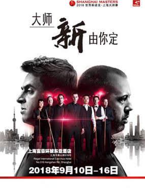 2018世界斯诺克 上海大师赛