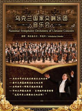 乌克兰国家交响乐团深圳新年音乐会