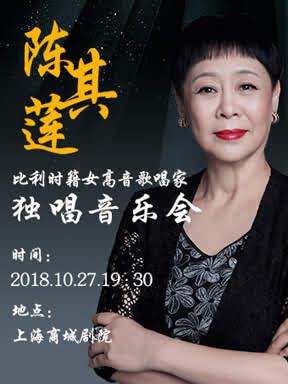 比利时籍女高音歌唱家 - 陈其莲独唱音乐会