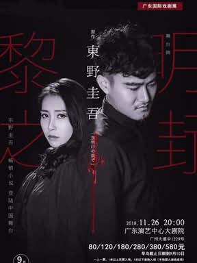广东国际戏剧展 东野圭吾悬疑剧《黎明之街》