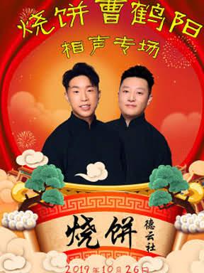 德云社烧饼曹鹤阳相声专场—天津站