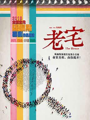 陈佩斯喜剧作品展演(上海)《老宅》