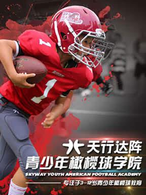 天行达阵青少年美式橄榄球运动体验课